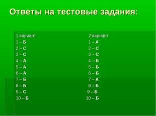 Ответы на тестовые задания: 1 вариант 2 вариант 1 – Б 1 – А 2 – С 2 – С 3 – С