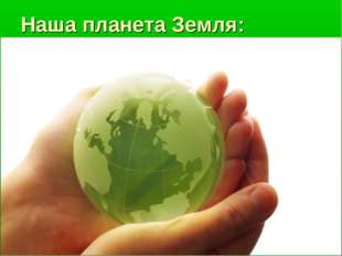 Наша планета Земля: