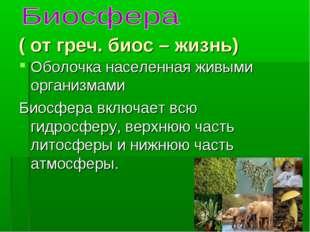 ( от греч. биос – жизнь) Оболочка населенная живыми организмами Биосфера вкл