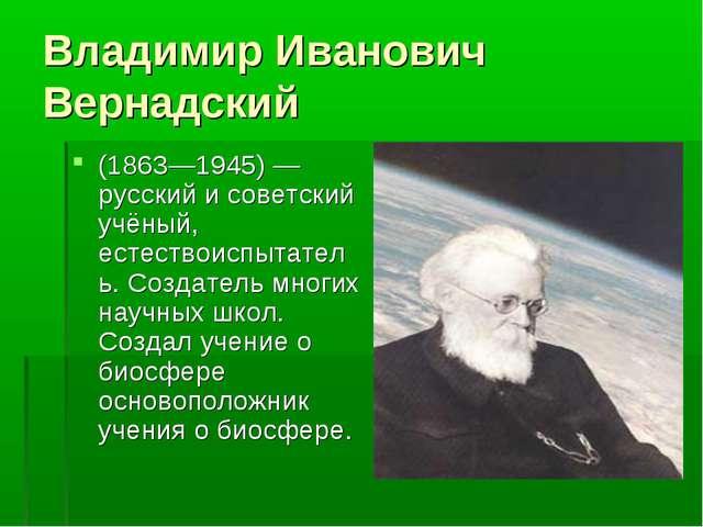 Владимир Иванович Вернадский (1863—1945) — русский и советский учёный, естест...