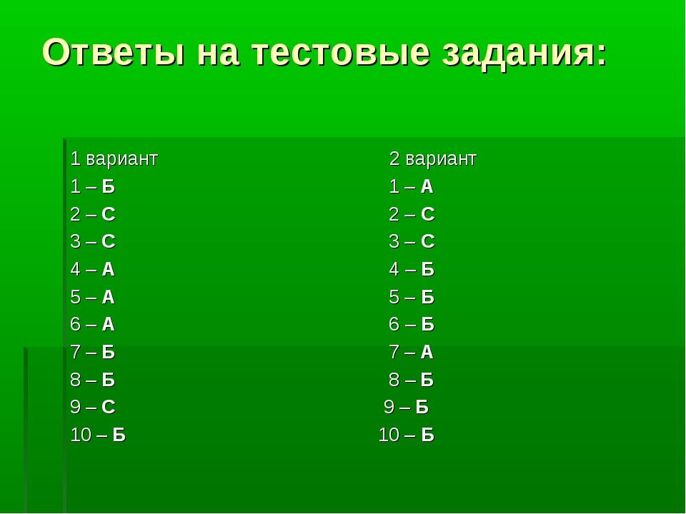 Ответы на тестовые задания: 1 вариант 2 вариант 1 – Б 1 – А 2 – С 2 – С 3 – С...