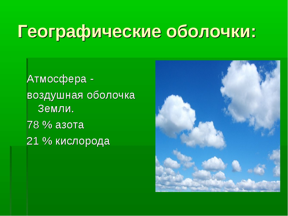 Географические оболочки: Атмосфера - воздушная оболочка Земли. 78 % азота 21...