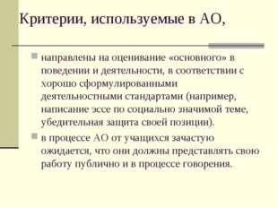 Критерии, используемые в АО, направлены на оценивание «основного» в поведении