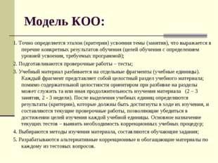 Модель КОО: 1. Точно определяется эталон (критерии) усвоения темы (занятия),