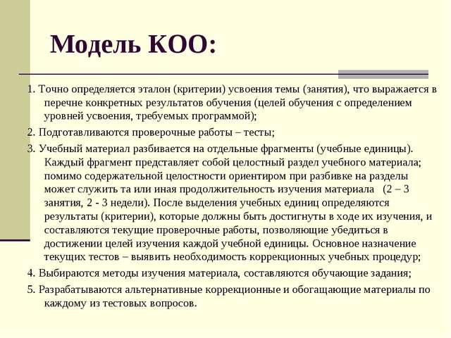 Модель КОО: 1. Точно определяется эталон (критерии) усвоения темы (занятия),...