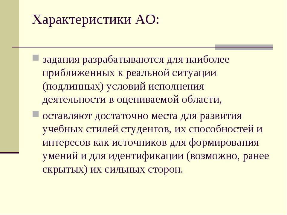 Характеристики АО: задания разрабатываются для наиболее приближенных к реальн...