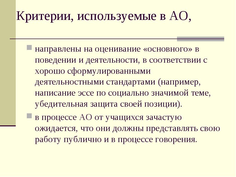 Критерии, используемые в АО, направлены на оценивание «основного» в поведении...