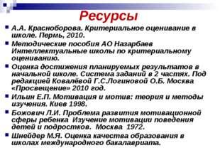 А.А. Красноборова. Критериальное оценивание в школе. Пермь, 2010. Методически