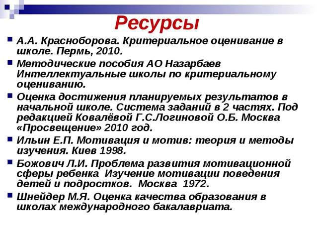 А.А. Красноборова. Критериальное оценивание в школе. Пермь, 2010. Методически...