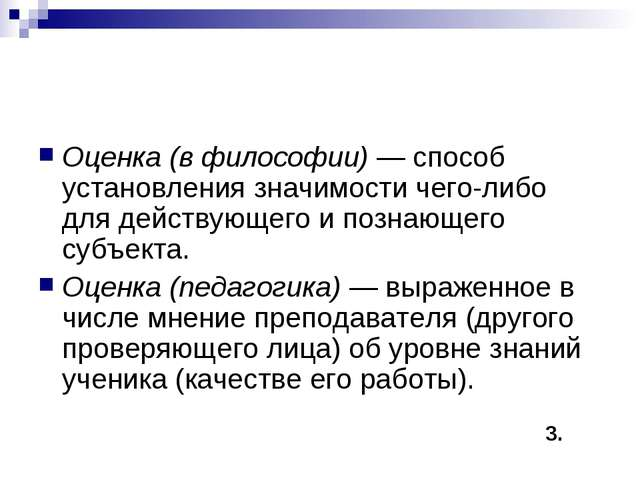 Оценка (в философии)— способ установления значимости чего-либо для действующ...