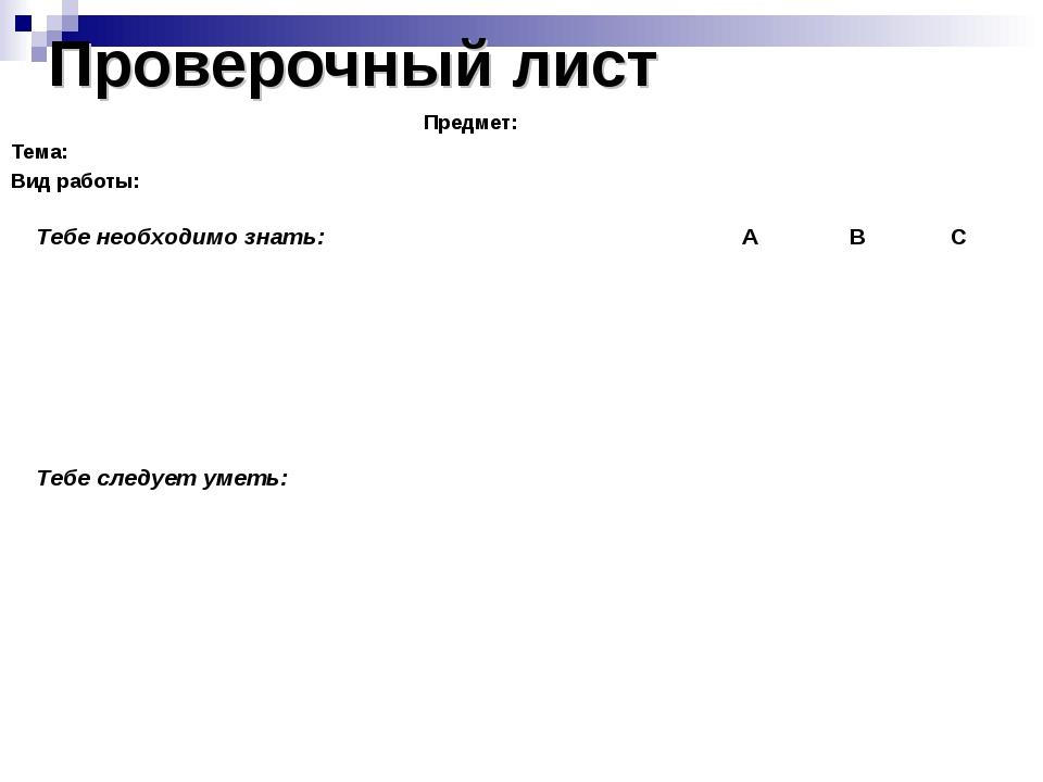 Проверочный лист Предмет: Тема: Вид работы: Тебе необходимо знать:АВС...