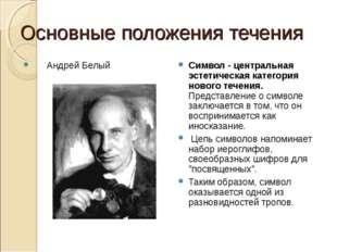 Основные положения течения Андрей Белый Символ - центральная эстетическая кат