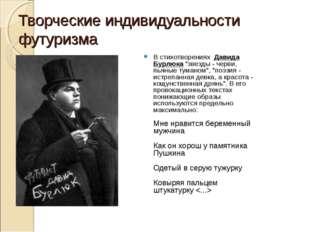 "Творческие индивидуальности футуризма В стихотворениях Давида Бурлюка ""звезды"