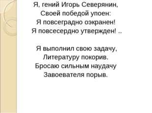 Я, гений Игорь Северянин, Своей победой упоен: Я повсеградно оэкранен! Я повс