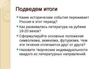 Подведем итоги Какие исторические события переживает Россия в этот период? Ка