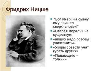"""Фридрих Ницше """"Бог умер! На смену ему пришел сверхчеловек!"""" «Старая мораль» н"""