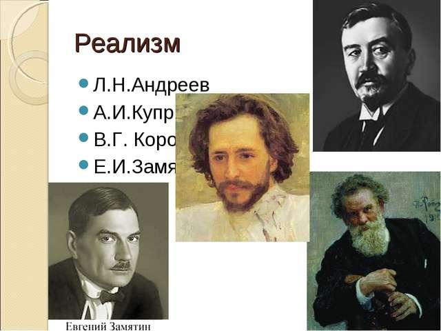 Реализм Л.Н.Андреев А.И.Куприн В.Г. Короленко Е.И.Замятин