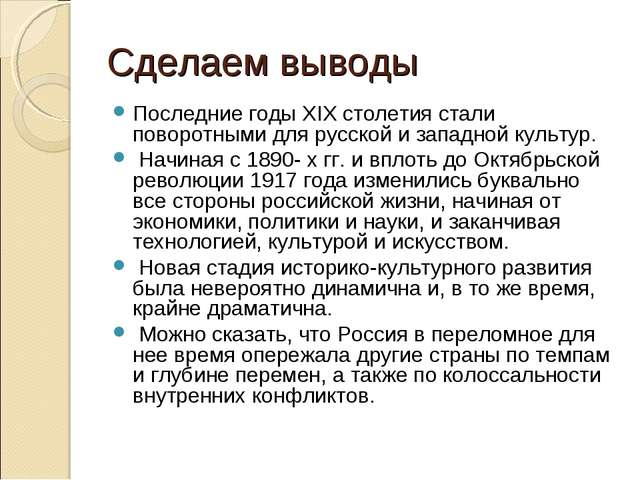 Сделаем выводы Последние годы XIX столетия стали поворотными для русской и за...