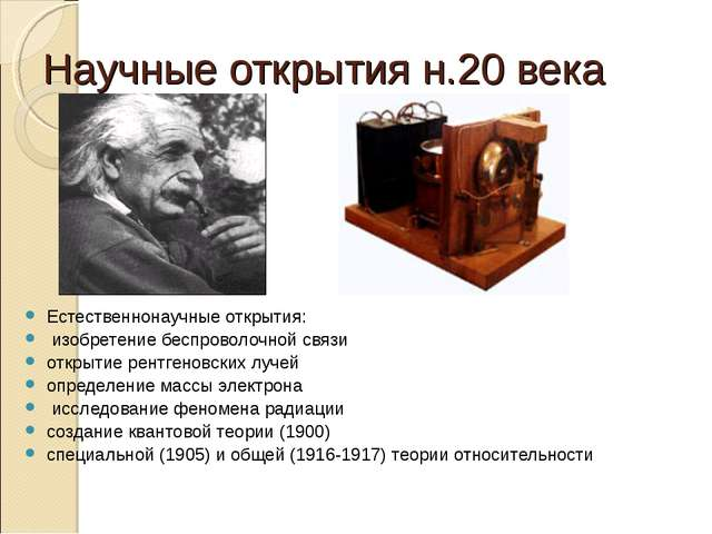 Научные открытия н.20 века Естественнонаучные открытия: изобретение беспровол...