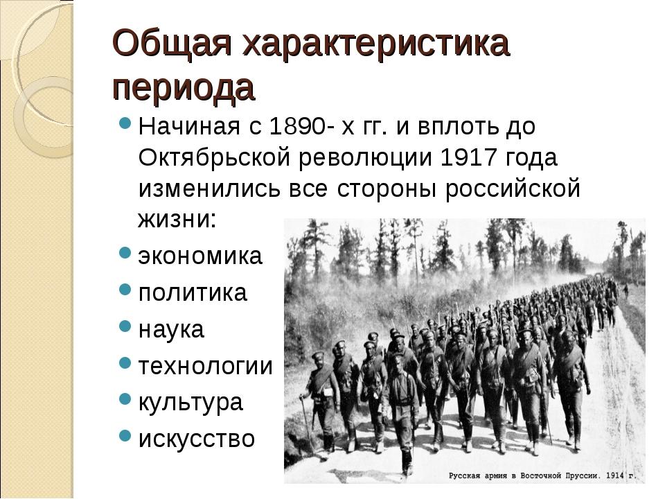 Общая характеристика периода Начиная с 1890- х гг. и вплоть до Октябрьской ре...
