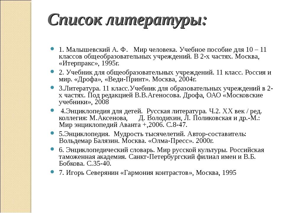 Список литературы: 1. Малышевский А. Ф. Мир человека. Учебное пособие для 10...