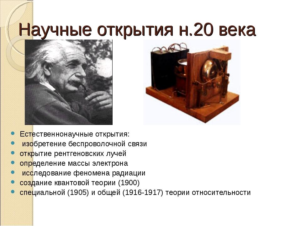 Важнейшие открытия и изобретения 20 века
