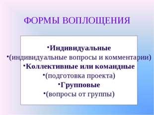 ФОРМЫ ВОПЛОЩЕНИЯ Индивидуальные (индивидуальные вопросы и комментарии) Коллек