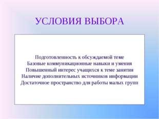 УСЛОВИЯ ВЫБОРА Подготовленность к обсуждаемой теме Базовые коммуникационные н