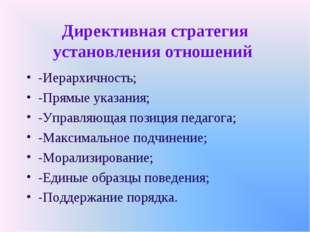 Директивная стратегия установления отношений -Иерархичность; -Прямые указания