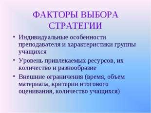 ФАКТОРЫ ВЫБОРА СТРАТЕГИИ Индивидуальные особенности преподавателя и характери