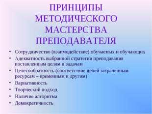 ПРИНЦИПЫ МЕТОДИЧЕСКОГО МАСТЕРСТВА ПРЕПОДАВАТЕЛЯ Сотрудничество (взаимодействи