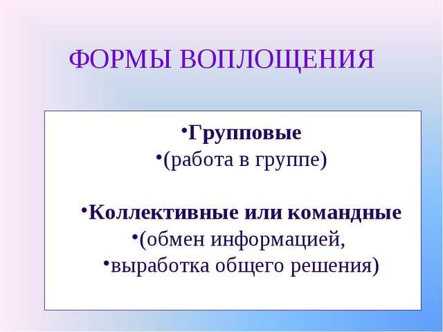 ФОРМЫ ВОПЛОЩЕНИЯ Групповые (работа в группе) Коллективные или командные (обме...