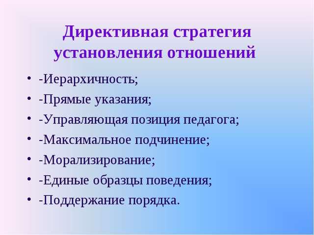 Директивная стратегия установления отношений -Иерархичность; -Прямые указания...