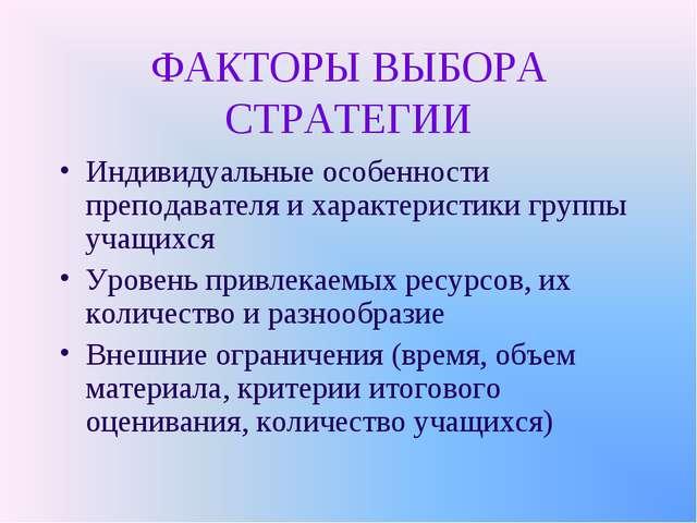 ФАКТОРЫ ВЫБОРА СТРАТЕГИИ Индивидуальные особенности преподавателя и характери...