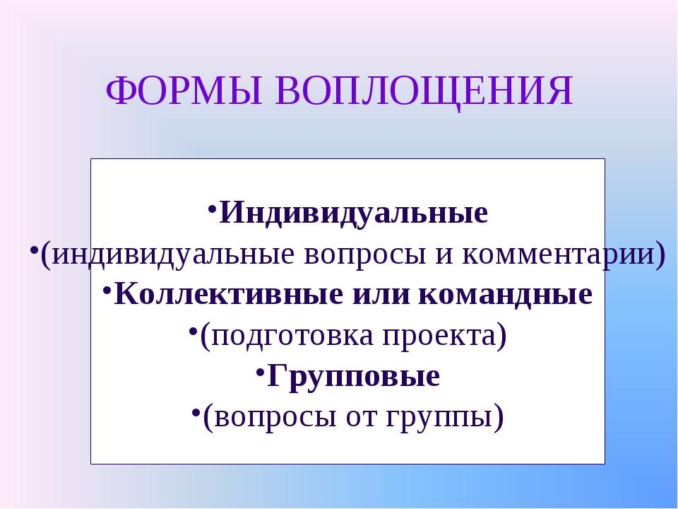 ФОРМЫ ВОПЛОЩЕНИЯ Индивидуальные (индивидуальные вопросы и комментарии) Коллек...