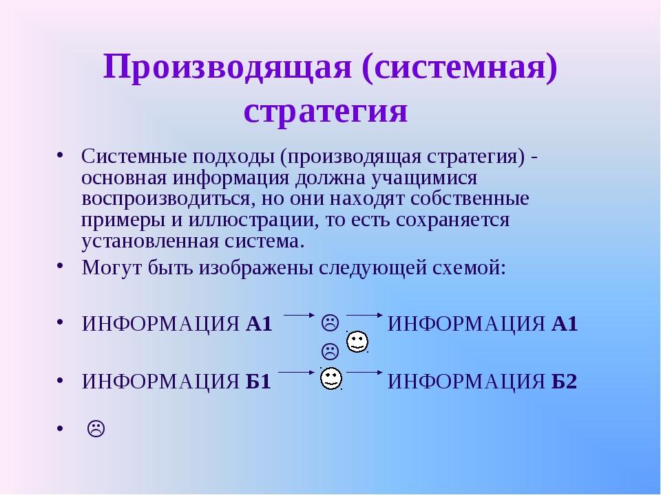Производящая (системная) стратегия Системные подходы (производящая стратегия)...