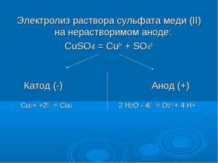 Электролиз раствора сульфата меди (II) на нерастворимом аноде: CuSO4 = Cu2+ +