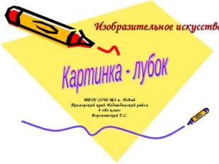Изобразительное искусство МБОУ СОШ № 6 п. Новый Приморский край Надеждинский