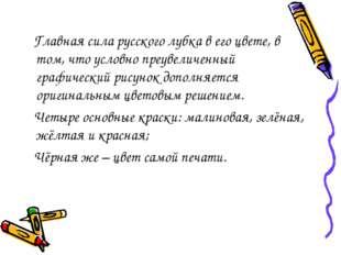 Главная сила русского лубка в его цвете, в том, что условно преувеличенный г