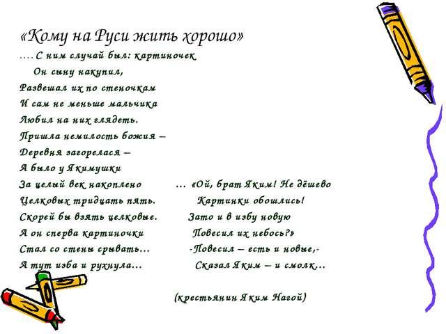 «Кому на Руси жить хорошо» …. С ним случай был: картиночек Он сыну накупил, Р...