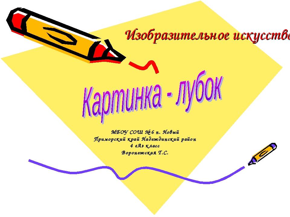 Изобразительное искусство МБОУ СОШ № 6 п. Новый Приморский край Надеждинский...