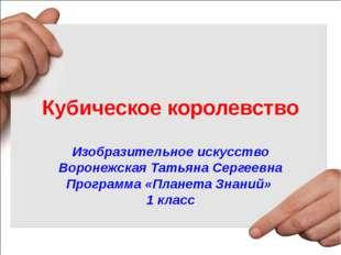 Кубическое королевство Изобразительное искусство Воронежская Татьяна Сергеевн