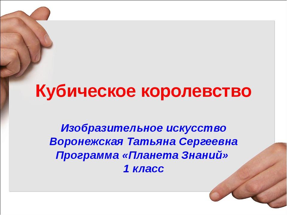 Кубическое королевство Изобразительное искусство Воронежская Татьяна Сергеевн...