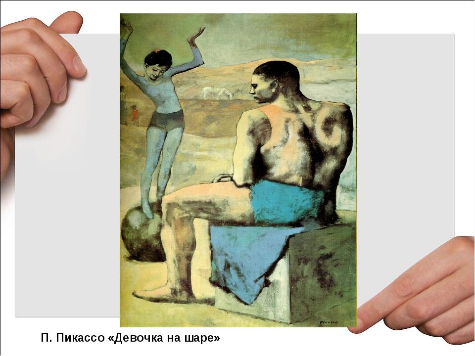 П. Пикассо «Девочка на шаре»