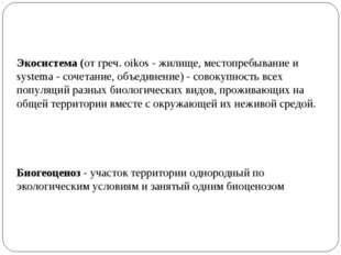 Экосистема (от греч. oikos - жилище, местопребывание и systema - сочетание, о
