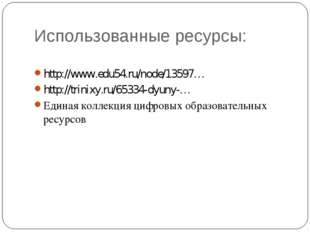 Использованные ресурсы: http://www.edu54.ru/node/13597… http://trinixy.ru/653