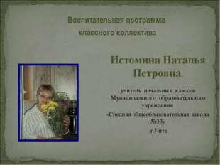 Истомина Наталья Петровна, учитель начальных классов Муниципального образоват
