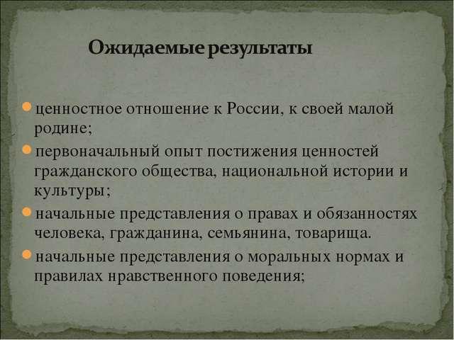 ценностное отношение к России, к своей малой родине; первоначальный опыт пост...