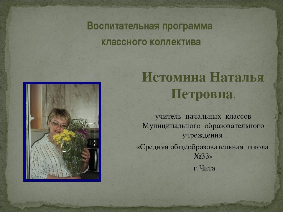 Истомина Наталья Петровна, учитель начальных классов Муниципального образоват...