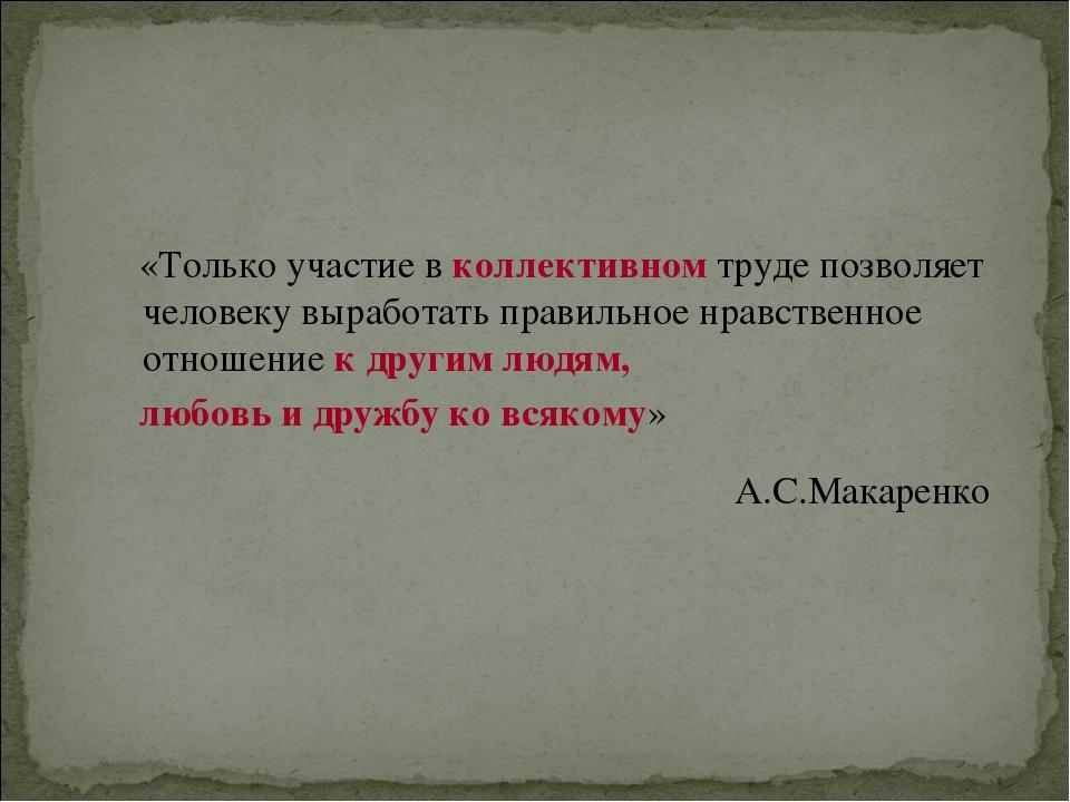 «Только участие в коллективном труде позволяет человеку выработать правильно...